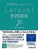 PHPフレームワーク Laravel実践開発
