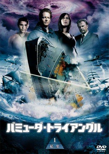 バミューダ・トライアングル DVD-BOXの詳細を見る