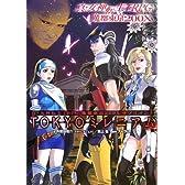 真・女神転生TRPG魔都東京200Xサプリメント TOKYOミレニアム (ジャイブTRPGシリーズ)