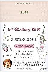 いい女.diary 2018 Diary