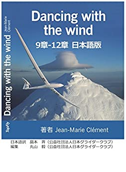 [Jean-Marie Clément]のDancing with the Wind 9章-12章日本語版