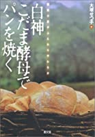 白神こだま酵母でパンを焼く―国産小麦がふんわりやわらか