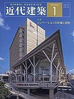 近代建築 2019年 01 月号 [雑誌]