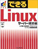 できるLinux サーバー構築編 (できるシリーズPRO)