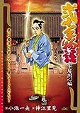 弐十手物語 牢屋同心編 (キングシリーズ 漫画スーパーワイド)