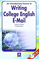 はじめてのEメール英作文―An Introductory Course in Writing College English E‐mail