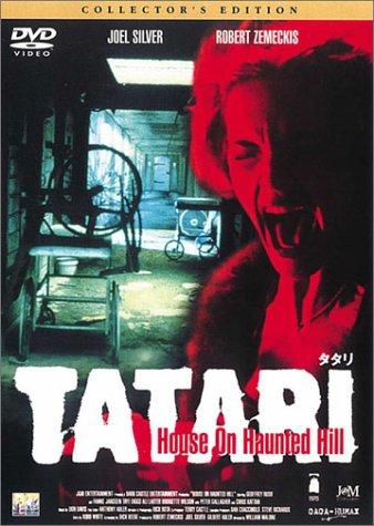 TATARI ― コレクターズ・エディション [DVD]