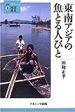 東南アジアの魚とる人びと (叢書・地球発見)