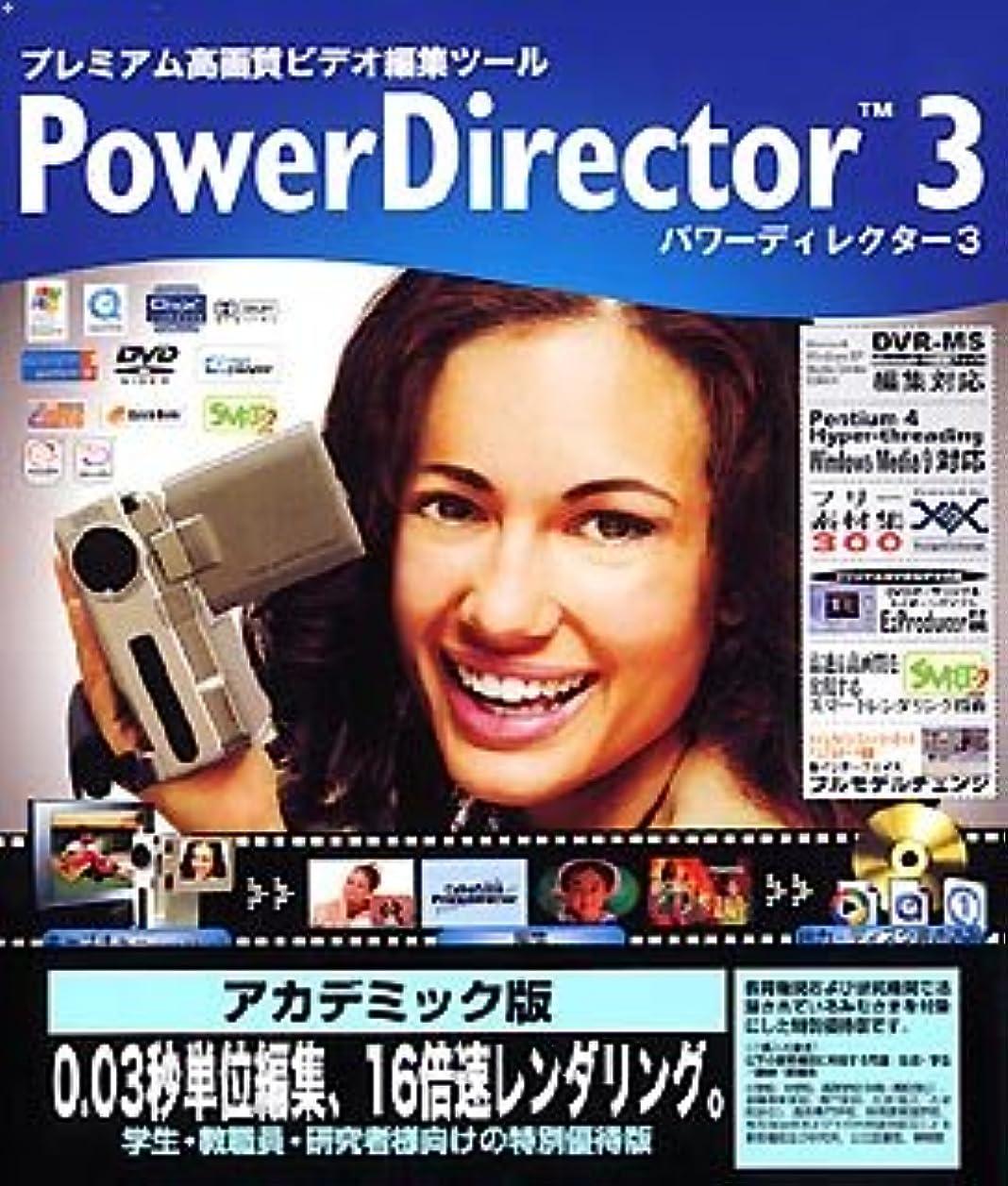 換気するスリッパ足枷PowerDirector 3 アカデミック版