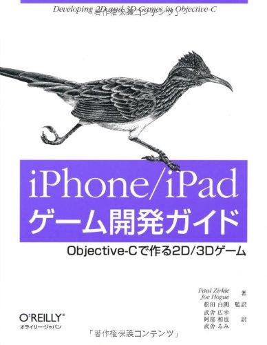 iPhone/iPadゲーム開発ガイド ―Objective-Cで作る2D/3Dゲームの詳細を見る
