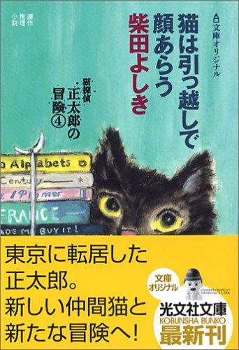 猫は引越しで顔あらう 猫探偵正太郎の冒険4 (光文社文庫)の詳細を見る