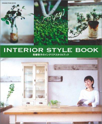 青柳啓子のインテリアスタイルブック (オレンジページムック)の詳細を見る