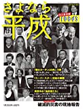 FOCUS「さよなら平成」 2019年 1/25 号 (週刊新潮 別冊)