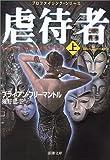 虐待者〈上〉―プロファイリング・シリーズ (新潮文庫)