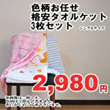 <柄おまかせ><まとめ買い用>タオルケット3枚セット (商品イメージ)