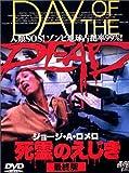死霊のえじき 最終版 [DVD]