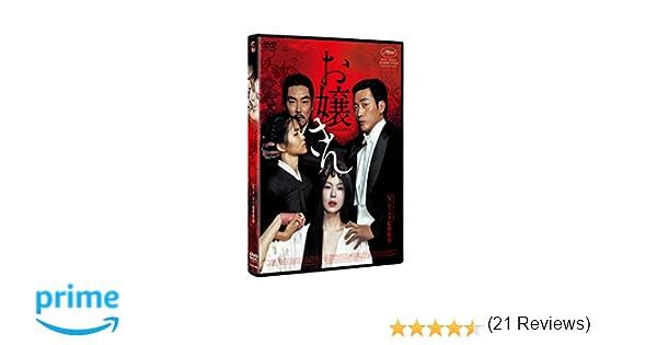 Amazon | お嬢さん 通常版 [DVD]...