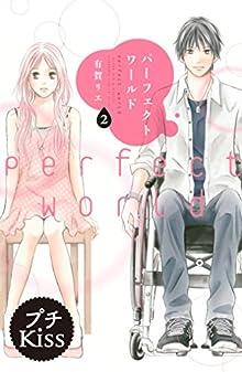 パーフェクトワールド プチキス(2) (Kissコミックス)