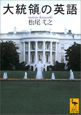 大統領の英語 (講談社学術文庫)