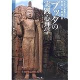 アビダンマ講義シリーズ〈第2巻〉心の分析―ブッダの実践心理学