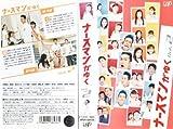 ナースマンがゆく Vol.2 [VHS]