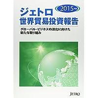ジェトロ世界貿易投資報告〈2015年版〉グローバル・ビジネスの深化に向けた新たな取り組み
