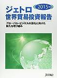 日本貿易振興機構 ジェトロ世界貿易投資報告〈2015年版〉グローバル・ビジネスの深化に向けた新たな取り組みの画像