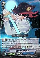 【韓国版 ヴァンガード 竜魂乱舞】キャプテン・ナイトミスト RR BT02/013 KR