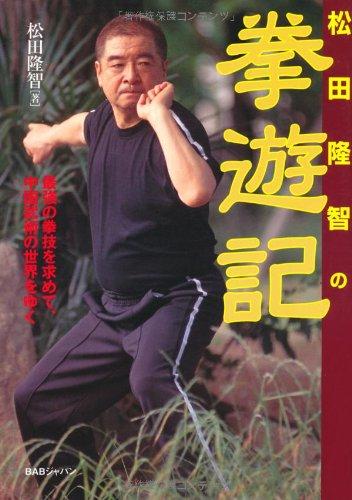 松田隆智の拳遊記―最強の拳技を求めて、中国武術の世界をゆく
