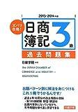 ズバリ合格!日商簿記3級過去問題集〈2013‐2014年版〉