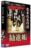 歌舞伎名作撰 勧進帳 [DVD]