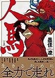 人馬 / 墨佳遼 のシリーズ情報を見る