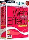 Web Effect USBメモリ版