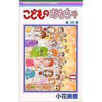 こどものおもちゃ (10) (りぼんマスコットコミックス (1119))