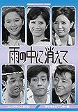 昭和の名作ライブラリー 第47集 雨の中に消えて コレクターズDVD[DVD]