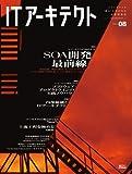 ITアーキテクト Vol.8