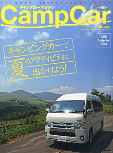 Camp car MAGAZINE vol.51 2015年 09 月号 [雑誌]: 航空情報 増刊