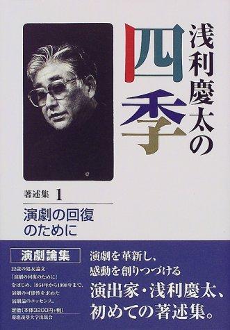浅利慶太 浅利慶太の四季〈著述集1〉演劇の回復のために