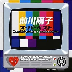 前川陽子 スーパー・ベスト~キューティーハニー/ひょっこりひょうたん島