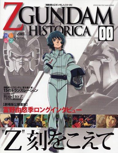 ZGUNDAM HISTORICA 0 (Official File Magazine)の詳細を見る