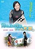 海の上の君は、いつも笑顔。[AMAD-231][DVD] 製品画像