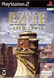 MYSTIII EXILE