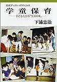 学童保育―子どもたちの「生活の場」 (岩波ブックレット)