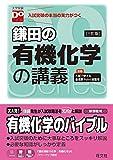 鎌田の有機化学の講義 三訂版(大学受験Doシリーズ)