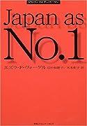 ジャパン・アズ・ナンバーワン