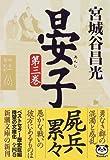 晏子〈第3巻〉 (新潮文庫)