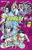エグザムライ戦国G 5 (少年チャンピオン・コミックス)