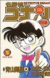 名探偵コナン 特別編 (5) (てんとう虫コミックス)