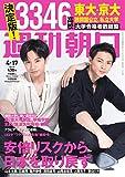 週刊朝日 2020年 4/17 増大号【表紙:中島健人(Sexy Zone)×平野紫耀 (King & Prince)】 [雑誌]