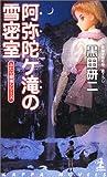 阿弥陀ヶ滝の雪密室 (カッパ・ノベルス)